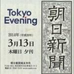 掲載情報:朝日新聞夕刊