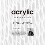 acrylic fair @KONCENT nonowa国立