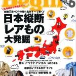 掲載情報:Begin 6月号