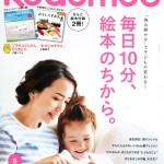 掲載情報:kodomoe 8月号