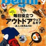 掲載情報:Begin 9月号
