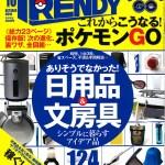 掲載情報:日経トレンディ 10月号