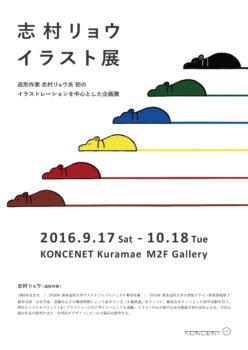 shimura_ryo_poster_ol-01