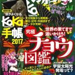 掲載情報:子供の科学4月号 / ファクトリーロボ