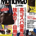 掲載情報:Mono Max 4月号 / +d ジャムトリ他