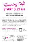 3/21(火)〜 KONCENT×SOL'S COFFEE 朝カフェスタート!