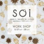5/27-28 ビーズアクセサリーを作る soiワークショップ開催・参加者募集@KONCENT 蔵前本店