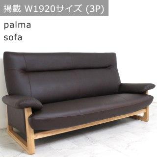 【SF-A-134】パルマ ソファ L