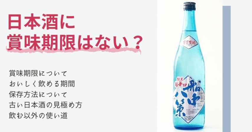 日本酒の賞味期限はない!知っておくべき安全な保存方法や開封前と後の違いについて