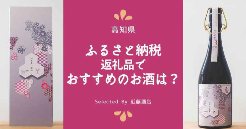 【高知市】ふるさと納税の返礼品でおすすめのお酒はどれ?『ふるぽ』でお得に寄付しよう!