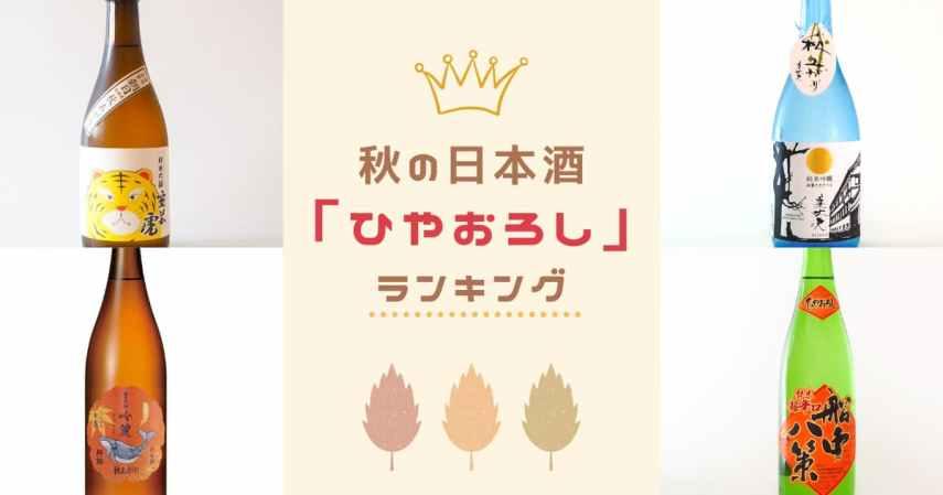【人気の日本酒ランキング】秋に飲みたいおすすめの日本酒「ひやおろし」人気銘柄はどれ?