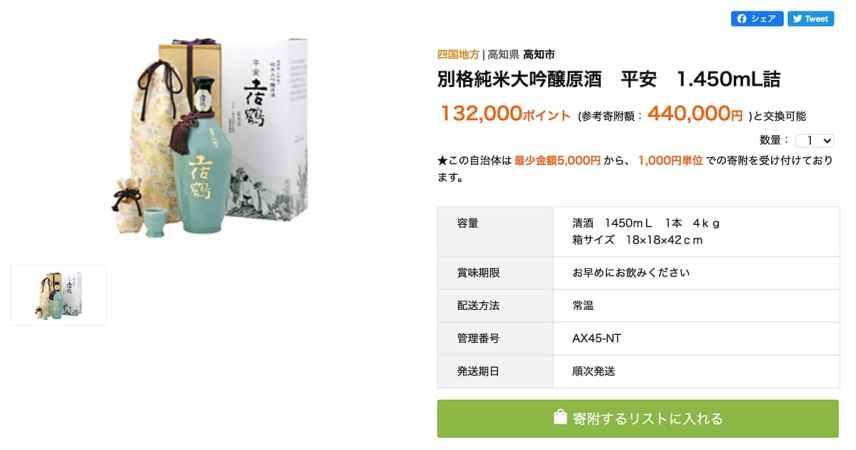 別格 純米大吟醸 原酒 平安 1,450mL詰