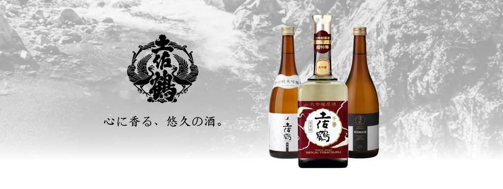 土佐鶴酒造