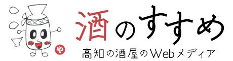 酒のすすめ – 近藤酒店ブログ