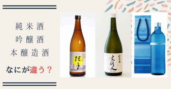 純米酒・吟醸酒・本醸造の違いって何?知っておきたい日本酒の種類について