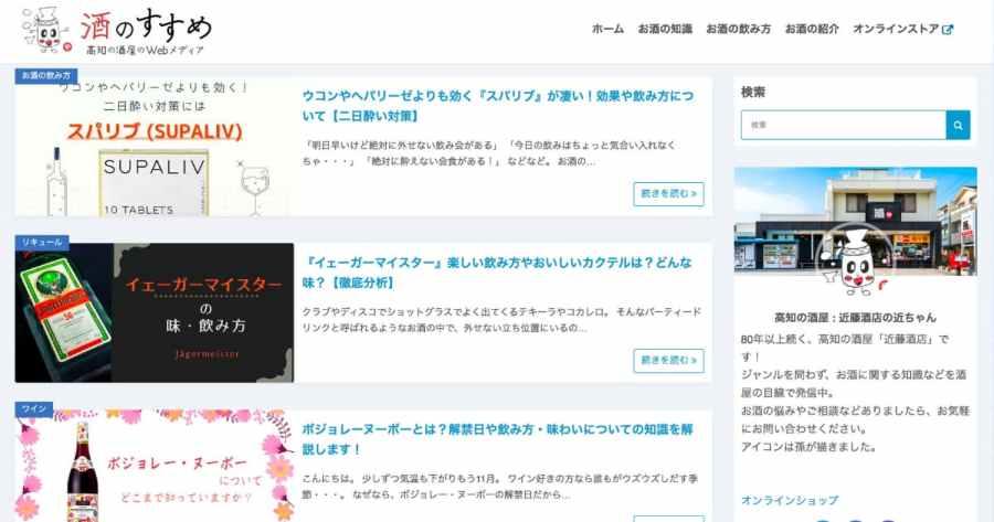 近藤酒店Webメディア「酒のすすめ」