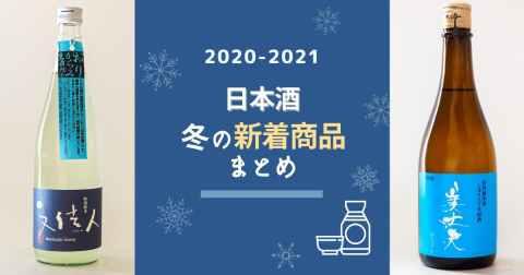 【新作の日本酒】2020年の冬に発売された高知の日本酒まとめ。亀泉 CEL24も再入荷!