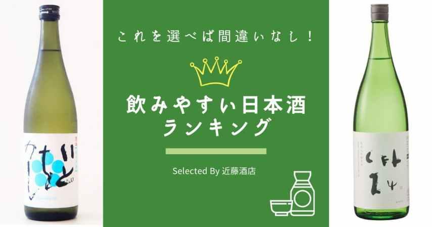 酒屋が選ぶ!飲みやすいおすすめの日本酒ランキング【2021】コレを選べば間違いなし!