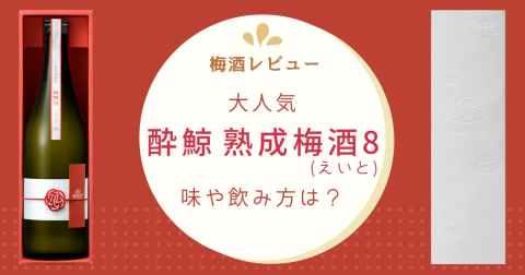 【梅酒レビュー】酔鯨 熟成梅酒8(えいと)はどんな味?香りや飲み方・販売店について