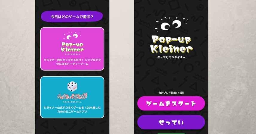 タップゲームの「POP-UP KLEINER」