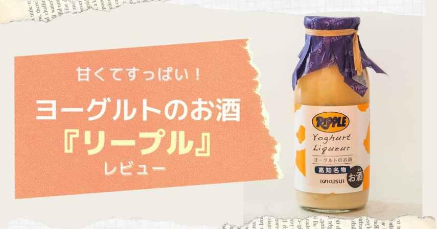【レビュー】ヨーグルトがお酒?!甘くて酸っぱい「リープル」がリキュールになって登場!