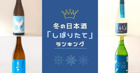 【2021年人気の日本酒ランキング】冬の日本酒「しぼりたて」でおすすめの銘柄はどれ?