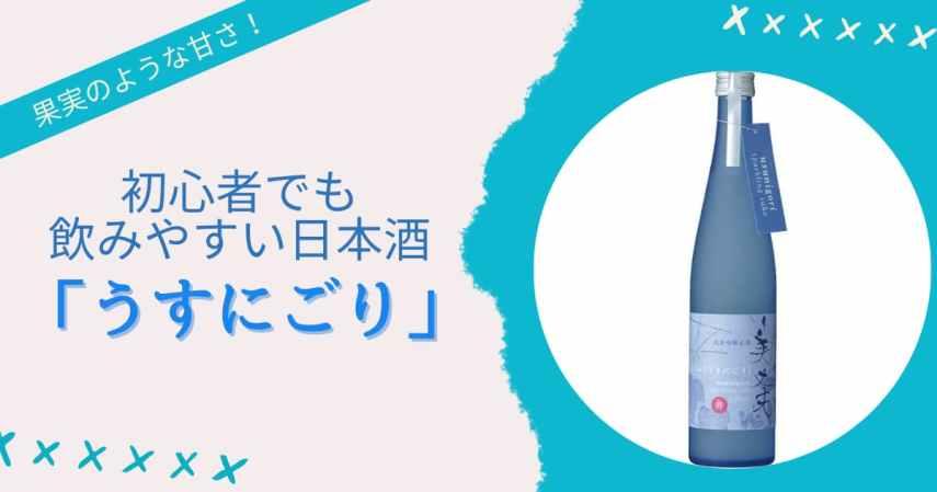 「うすにごり」ってどんな日本酒?初心者でも飲みやすいオススメのお酒を解説します!