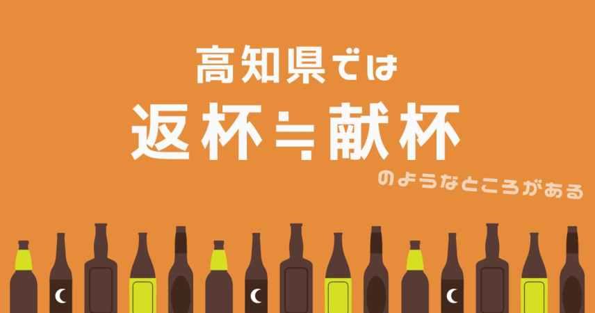 高知県で浸透している返杯・献杯