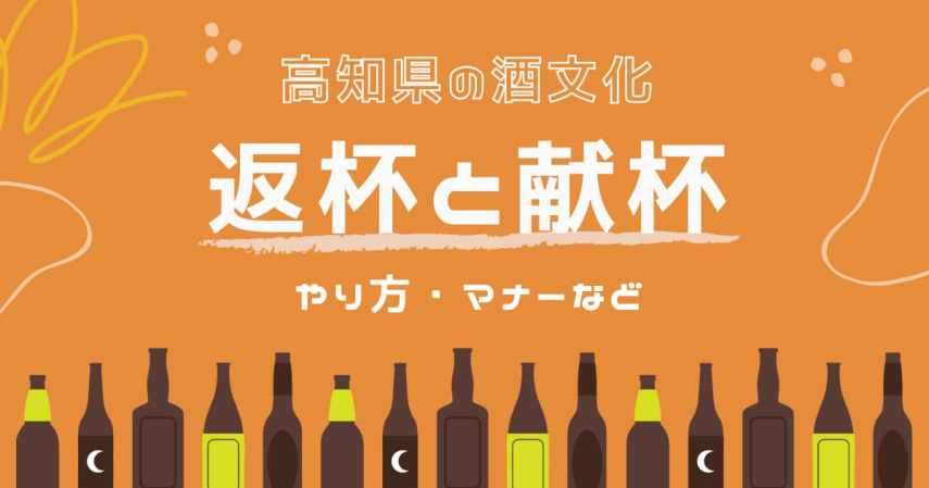 【高知独特の酒文化】返杯・献杯のやり方やマナーってあるの?高知の酒屋が解説します!