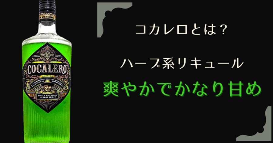 「コカレロ(COCALERO)」ってどんなお酒?