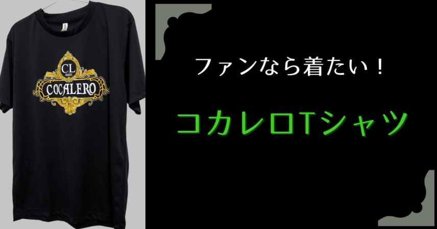 ファンなら着たい!「コカレロTシャツ」