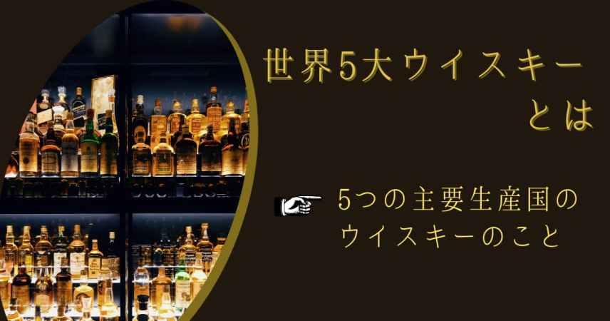 世界5大ウイスキーの基礎知識について