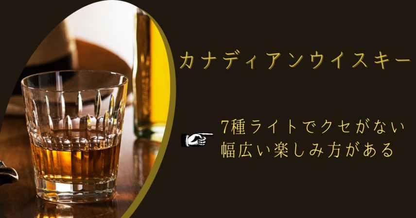 4.カナディアンウイスキー(カナダ)