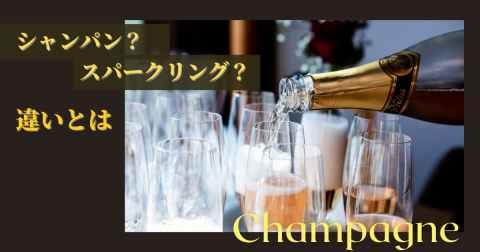 意外と知らない「シャンパンとスパークリングワイン」の違いは?値段や味わいはどうなる?