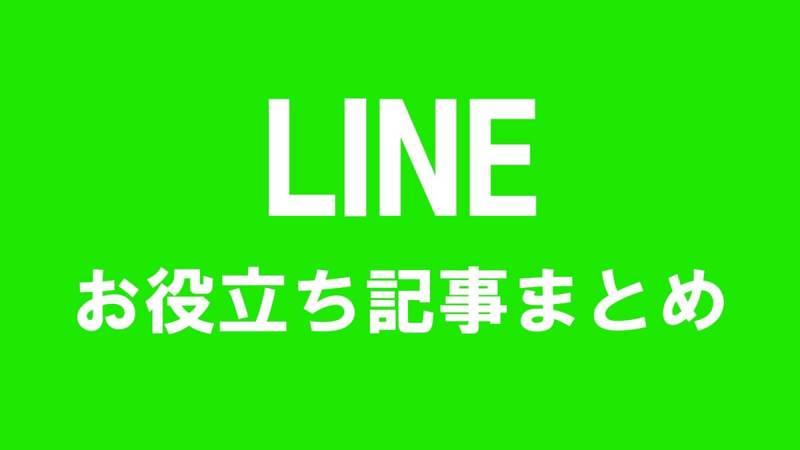 line-summary