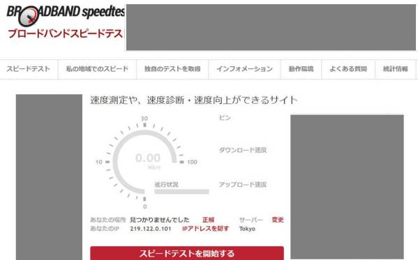 broadband-speed-test