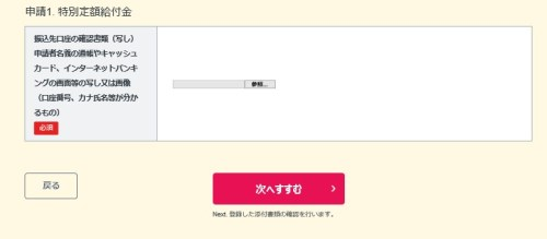 kyufu-application6