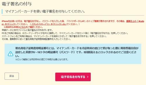 kyufu-application7