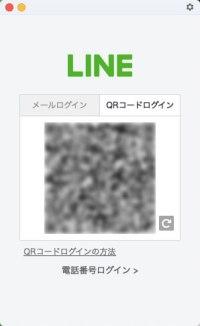 pcline-LINElogin2