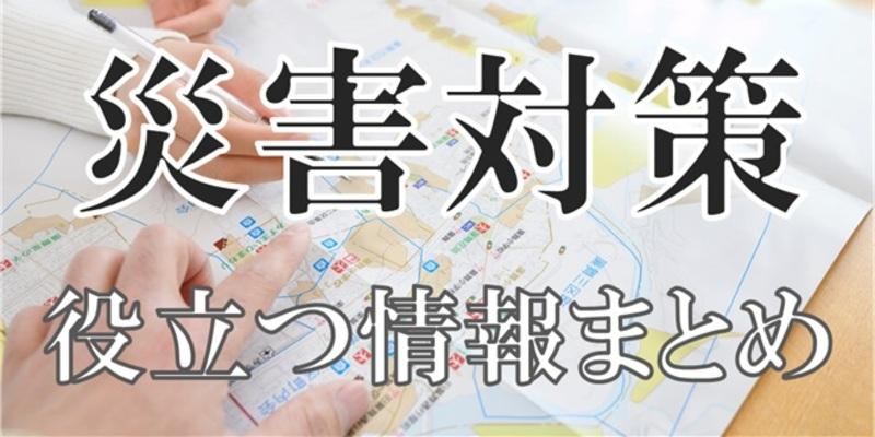 disaster-information-banner