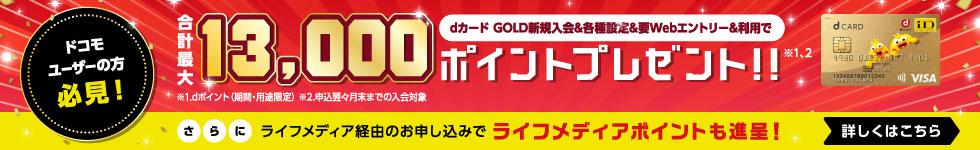 dcard_gold_bnr