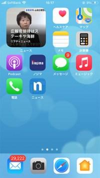 iphone-widget8