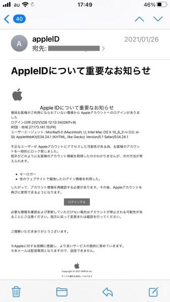 apple_id_mail