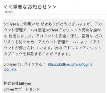 bitflyer-mail2