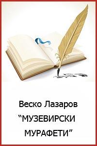 МУЗЕВИРСКИ-МУРАФЕТИ