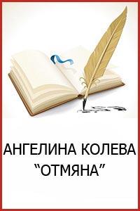 ОМТЯНА
