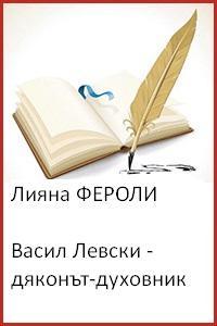 В.Левски - дяконът-духовник -корица