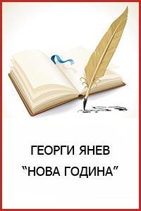 НОВА-ГОДИНА