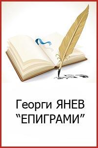 епиграми