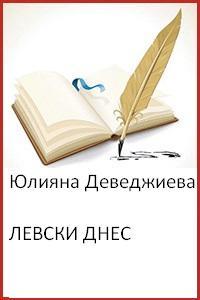 лЕВСКИ ДНЕС- ЮЛИЯНА ДЕВЕДЖИЕВА